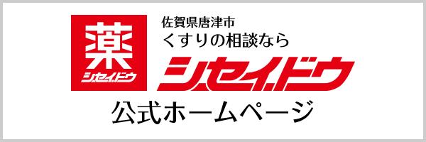 佐賀県唐津市 くすりの相談ならシセイドウ 公式ホームページ
