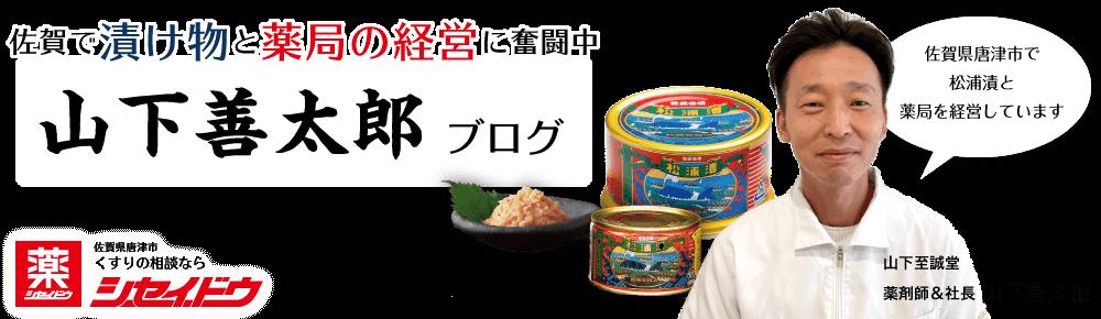 佐賀で漬け物と薬局の経営に奮闘中 山下善太郎のブログ