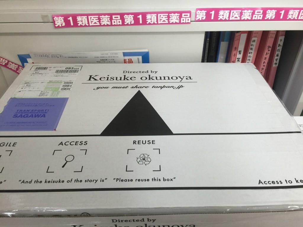 KEISUKE OKUNOYAの丸首セーターが入ってます。