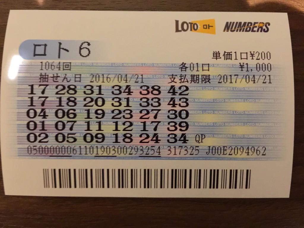 ヤット当たったLOTO6。後3つ当たったら、1億円でした(笑)。
