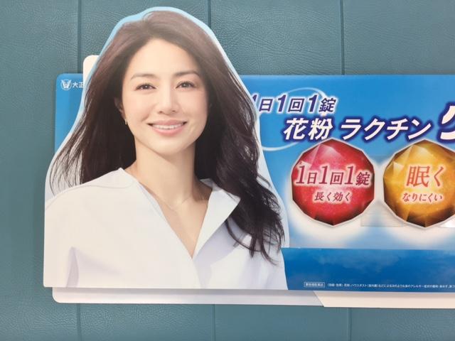今年発売の花粉症商品のポスターに『井川遥』‼ 若い頃大好きでした。