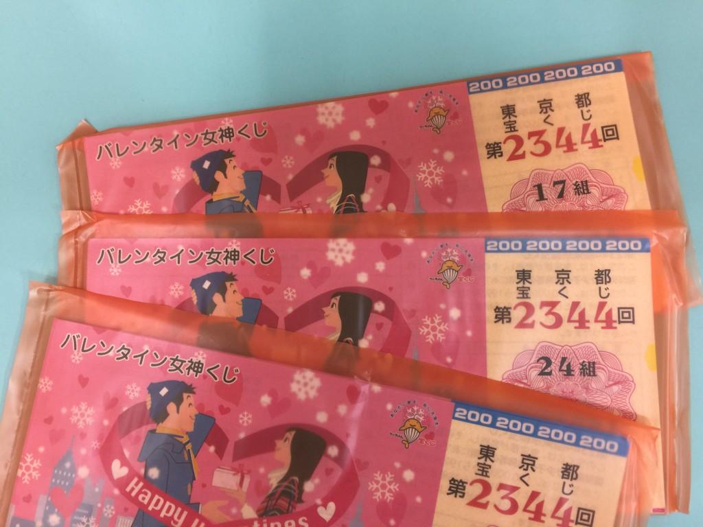 今回購入したのは、『バレンタイン女神くじ』。ジャンボと違って当選金額は少なめですが、それでも楽しみです。