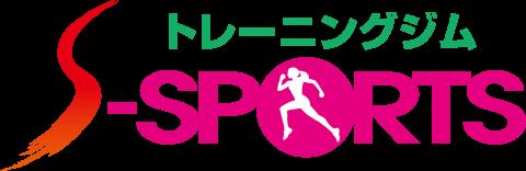 トレーニングジム S-SPORTS